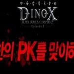 Dinxon