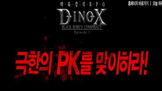 Dinxon: CBT 11 sierpnia!
