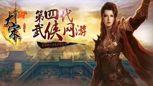 Song Dynasty Online