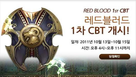 Red Blood: Ostatnie screeny przed CBT!