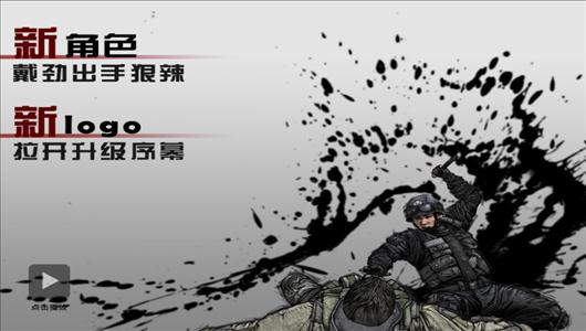 People's Liberation Army gry mmo
