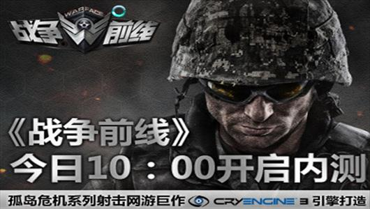 [Chiny] Gra MMORPG Warface wkracza w fazę CBT