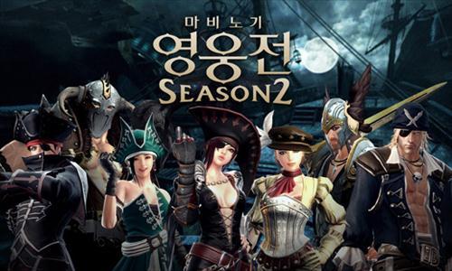 Mabinogi heroes 2 sezon 2 q