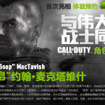 Call of Duty Online 1