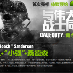 Call of Duty Online 2