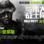 Call of Duty Online 4