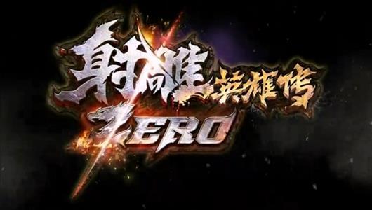 Legend of the Condor Heroes: Zero – to ona skrywała się pod nazwą Project Z