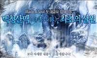 Blade and Soul 2.0, czyli jak wbić 10 lvl skilli w 3 dni?