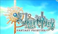 Pierwszy trailer z Fantasy Frontier