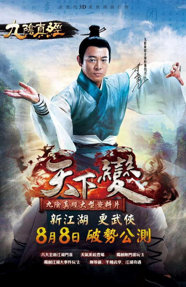 Age-of-Wushu-Changing-Skies-poster1