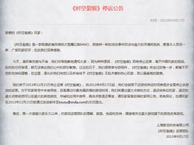 RIFT-China-closure-announcement