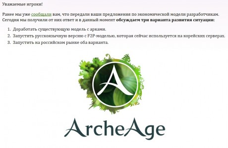 ArcheAge-Russian-business-model-change