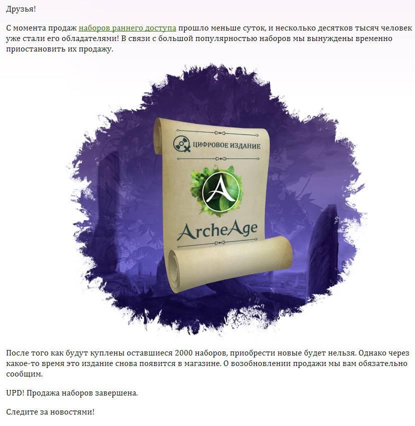 ArcheAge Russia Early Access package-sprzedaz zatrzymana