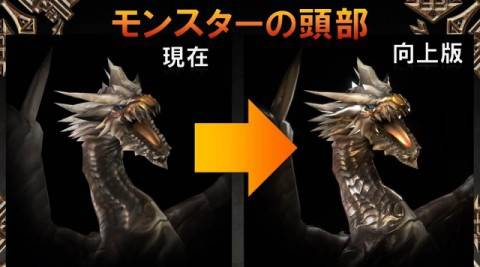 Monster-Hunter-Frontier-GG-Visual-update-2