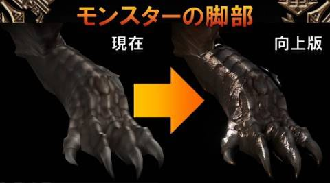Monster-Hunter-Frontier-GG-Visual-update-3