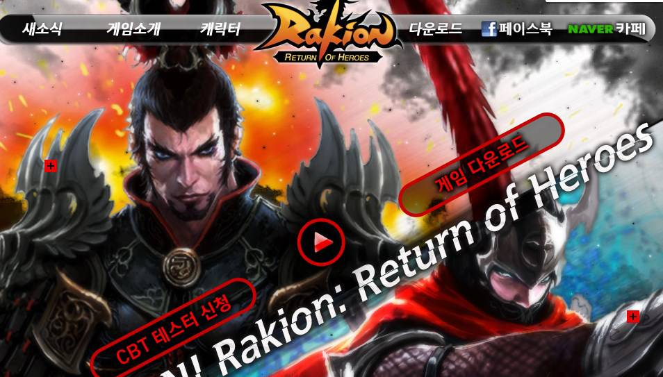 Rakion: Return of Heroes